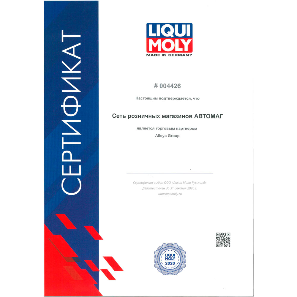 Масло моторное Liqui Moly TOP TECH 4100, 5W40, 5 л.
