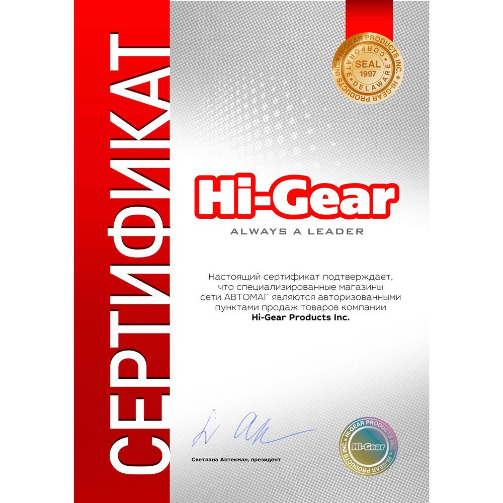 Прозрачный антигравий Hi-Gear, 311г.
