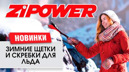 Будьте готовы к зиме с ZiPOWER!